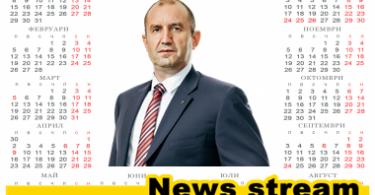 Румен Радев: България е в критичен момент от своето развитие, да отстояваме демократичните си права