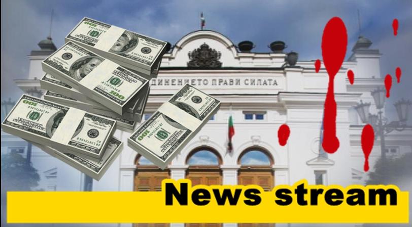 Социалната пенсия се увеличава с ЦЕЛИ 4,60 лева, депутатската заплата – САМО с поне 300 лева…