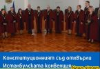 Официално: Конституционният съд отхвърли Истанбулската конвенция