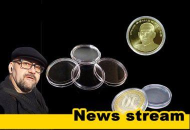 Стефан Пройнов: Съхранение на монети